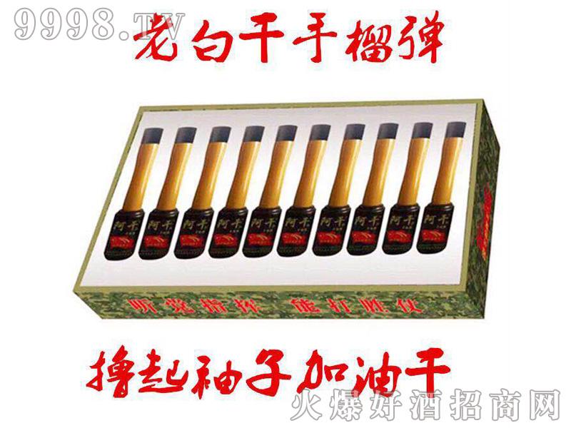 阿干酒-手榴弹系列
