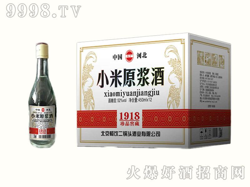 小米原浆酒1918珍品窖藏