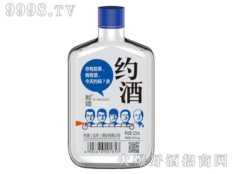 约酒125ml