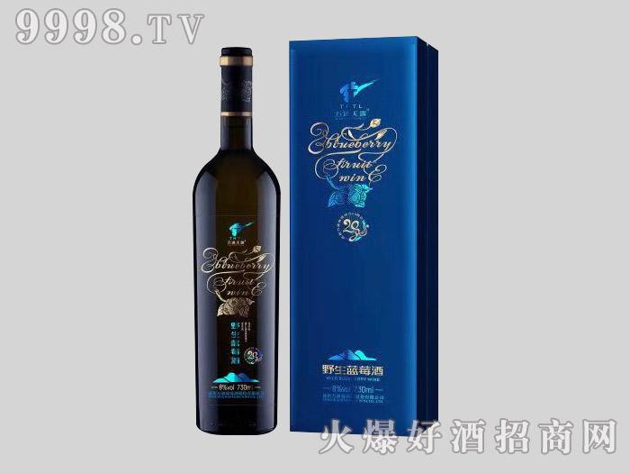 万通野生蓝莓酒8°