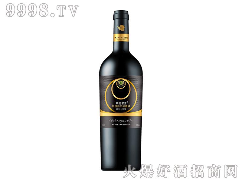 珍选有机葡萄酒-红酒类信息