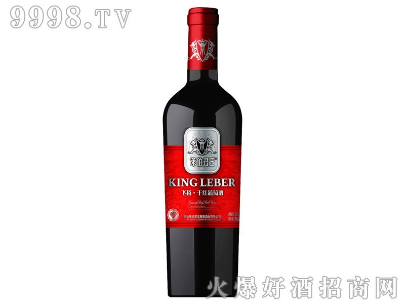 莱伯君王飞扬干红(13度)-红酒招商信息