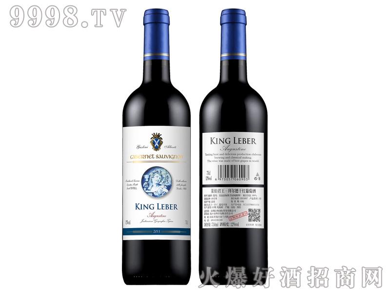 莱伯君王-拜尔德干红葡萄酒-红酒招商信息