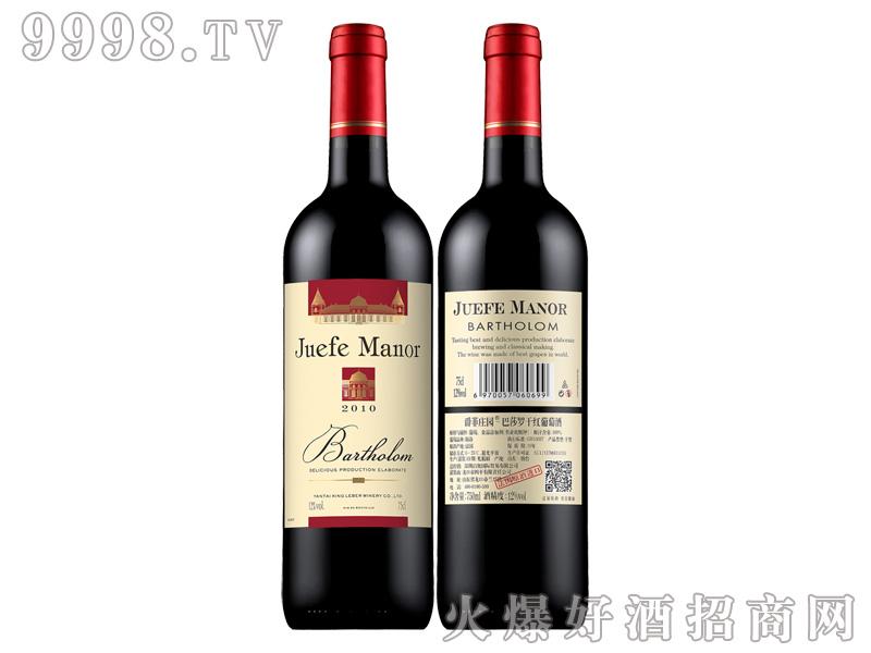 爵菲庄园-芭莎罗干红葡萄酒-红酒招商信息