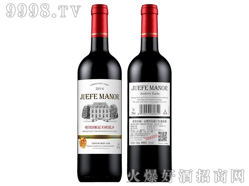 爵菲庄园-安德鲁侯爵干红葡萄酒-红酒招商信息
