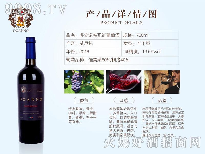 多安诺帕瓦红葡萄酒