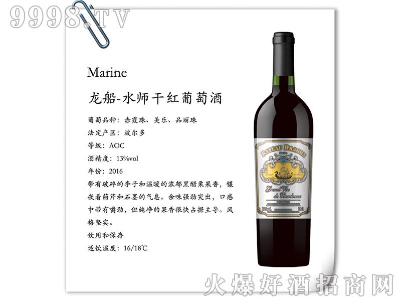 龙船-水师干红葡萄酒-红酒招商信息