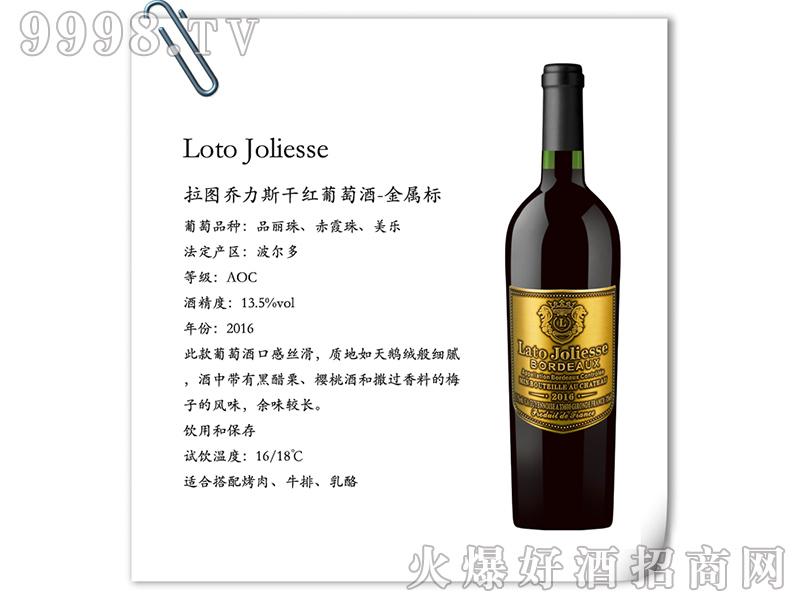 拉图乔力斯干红葡萄酒-金属标