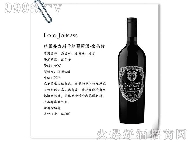 拉图乔力斯干红葡萄酒-金属标13.5度