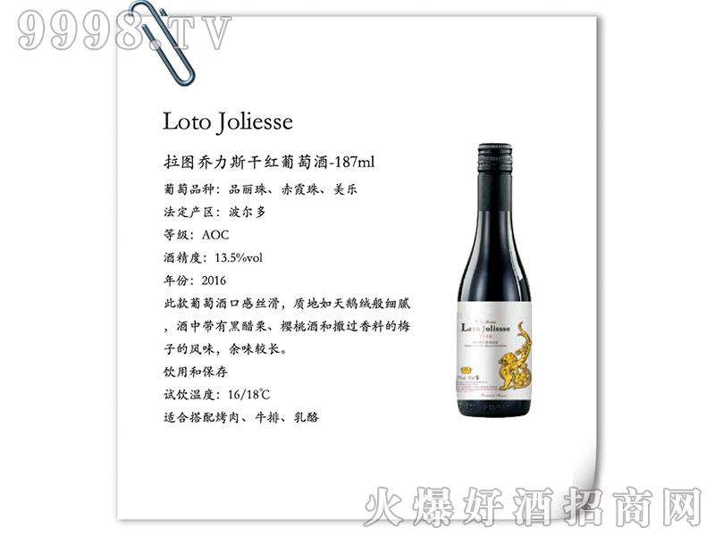 拉图乔力斯干红葡萄酒-187ml-红酒招商信息