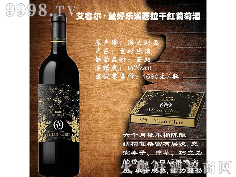 艾奢尔-兰好乐溪西拉干红葡萄酒