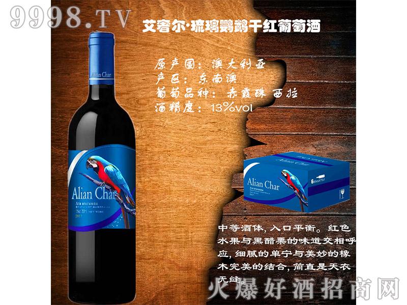 艾奢尔-琉璃鹦鹉干红葡萄酒