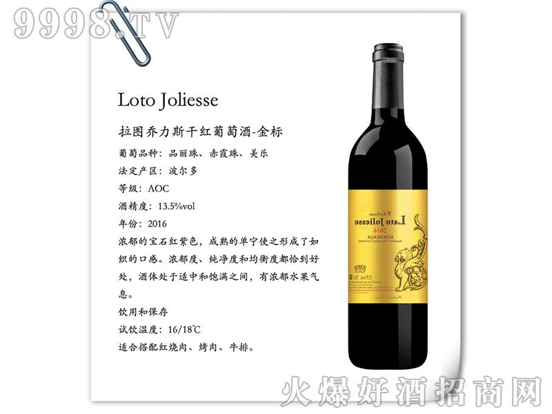 拉图乔力斯干红葡萄酒-金标-红酒招商信息