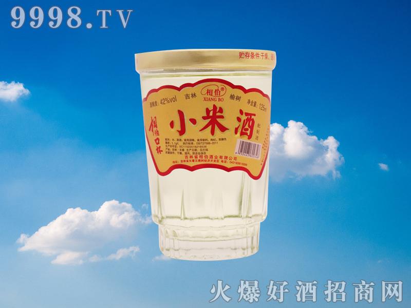 相伯小米酒125ml-好酒招商信息