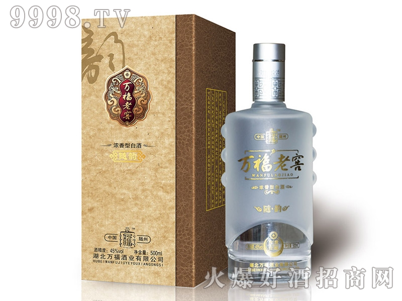 万福老窖酒・随韵