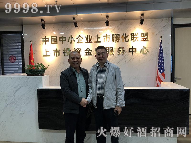 财神酒业董事长牧千骑与中国中小企业孵化联盟负责人潘同文先生合影