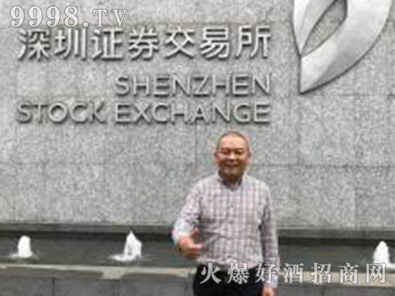 财神酒业董事长牧千骑先生赴深圳证券交易所调研、考察并留影