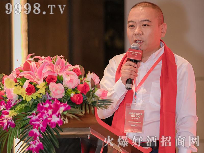 财神品牌创始人、财神酒业董事长牧千骑在中国功勋酒企业家论坛上讲话