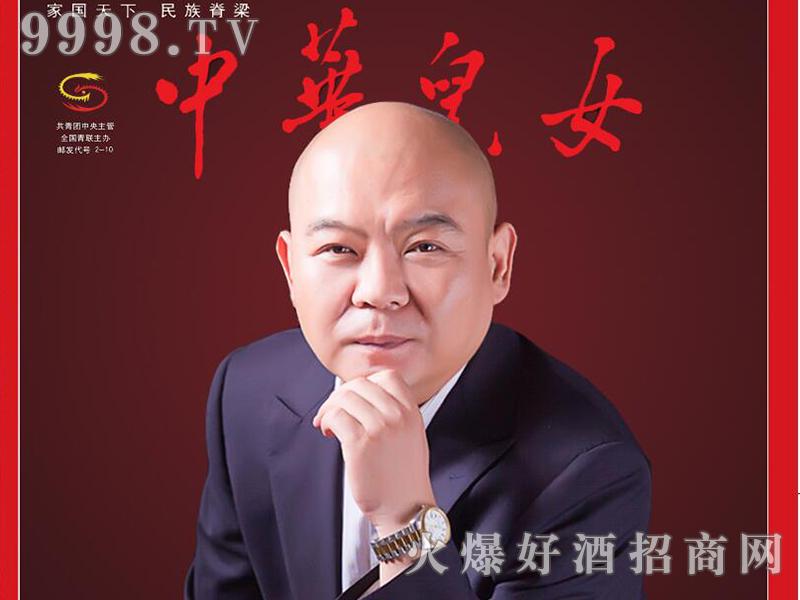 牧千骑先生受邀撰文刊登国家级媒体《中华儿女》杂志