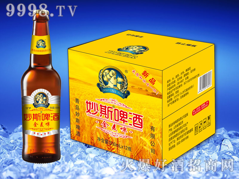 500ML*12妙斯啤酒金麦