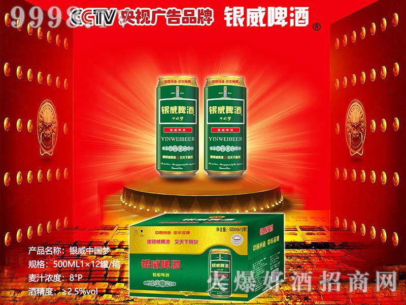 500ml银威啤酒中国梦8°P-易拉罐
