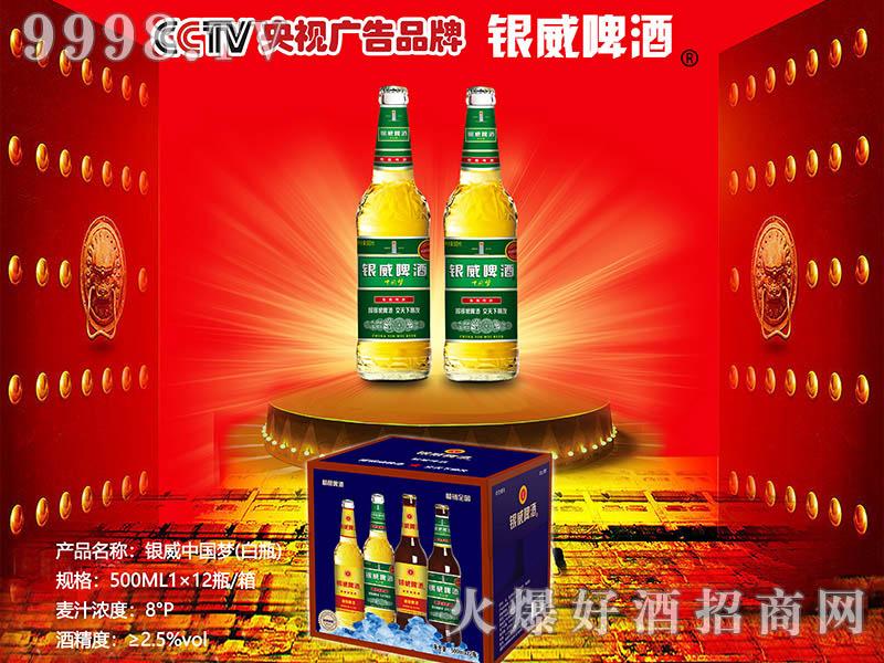 500ml银威啤酒中国梦8°P-白哈
