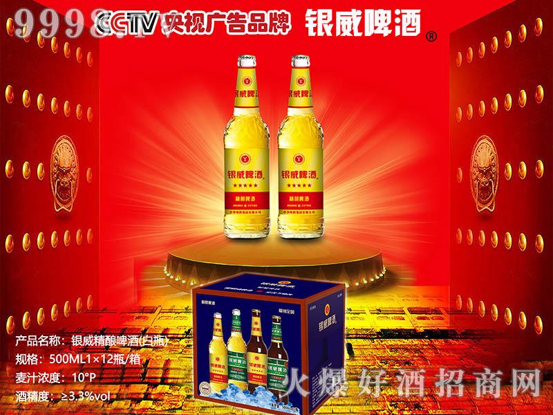 500ml银威啤酒精酿10°P-白哈