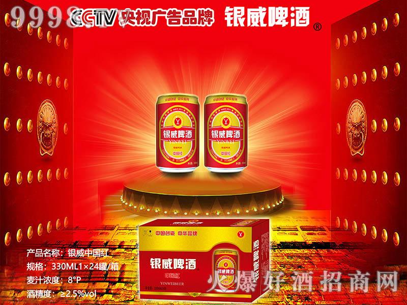330ml银威啤酒中国红8°P-易拉罐