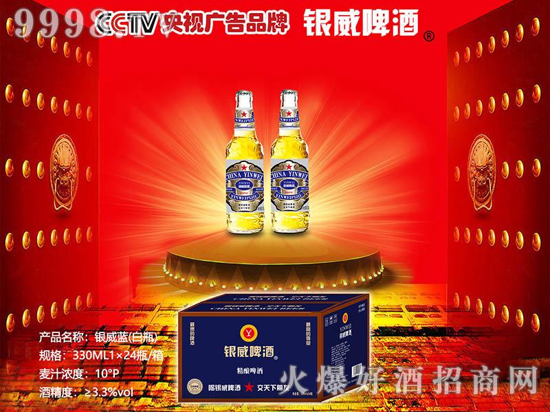 330ml银威啤酒蓝10°P-白哈