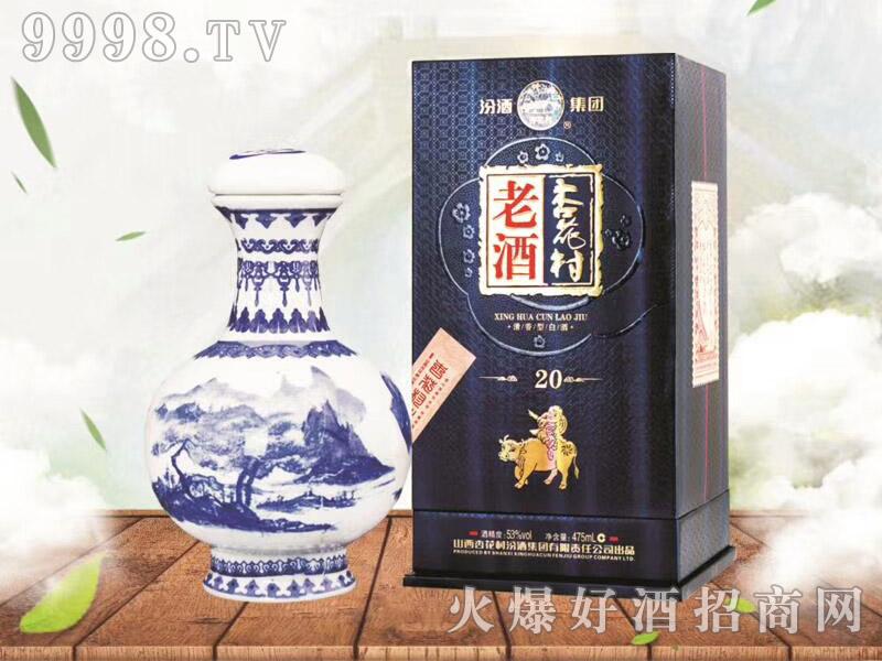杏花村老酒青花瓶