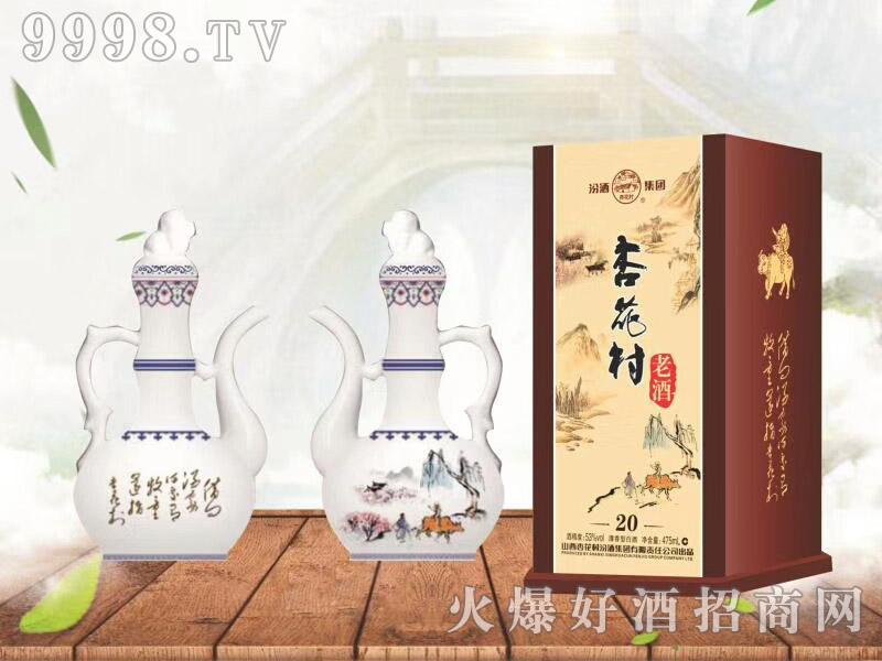杏花村老酒酒壶
