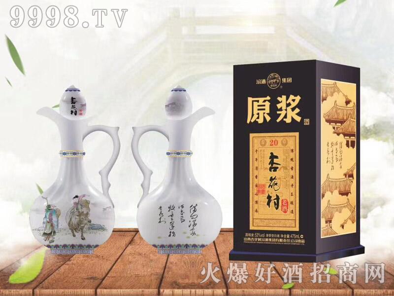 杏花村老酒