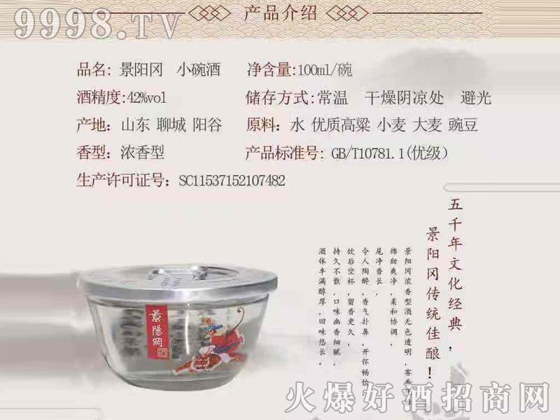 招商产品:景阳冈小酒碗100ml%>&#13招商公司:山东景阳冈酒厂