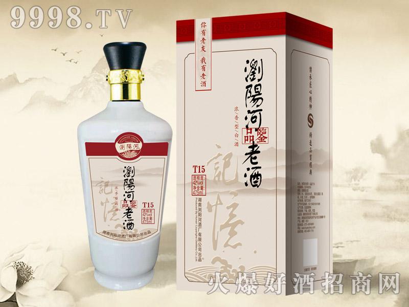 浏阳河品鉴老酒T15(白瓶)