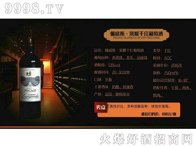 法国佩威斯-荣耀干红葡萄酒