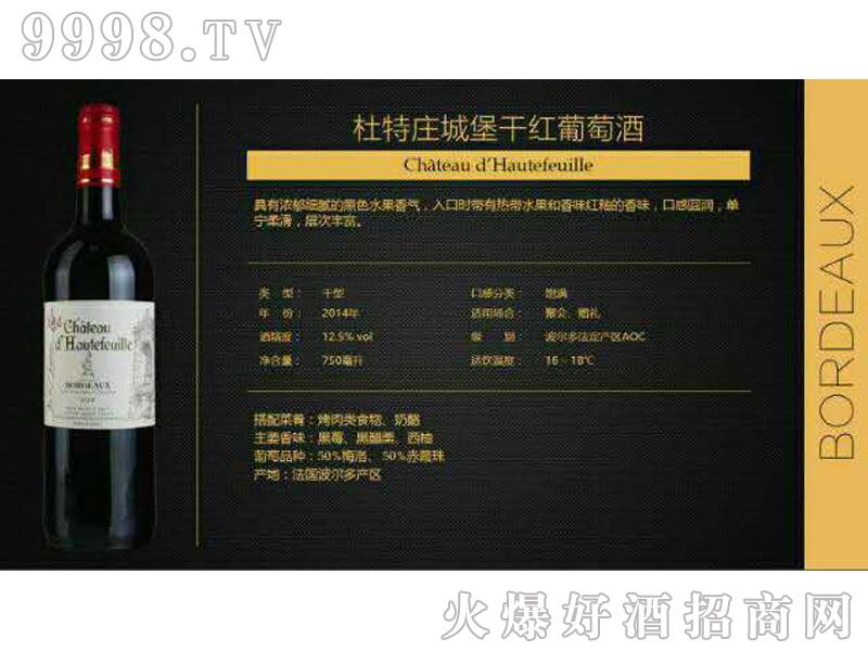 杜特庄城堡干红葡萄酒