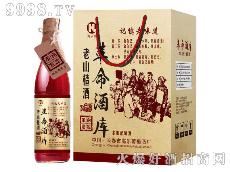 海乐园革命酒库老山楂酒500ml×6瓶