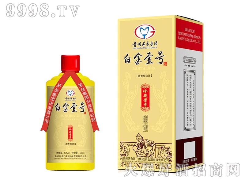 白金壹号-珍藏酱香