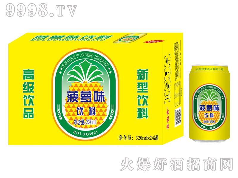 320ml×24罐锐青菠萝果啤