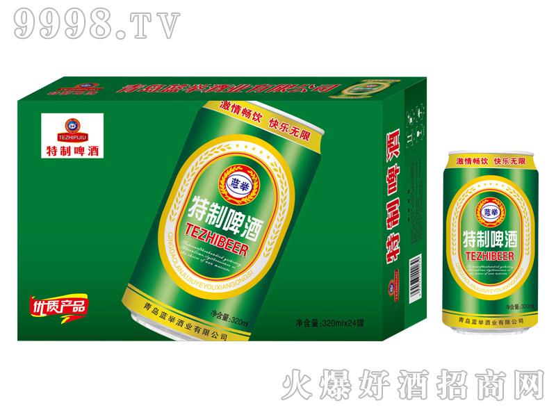 320ml×24罐蓝举特制啤酒