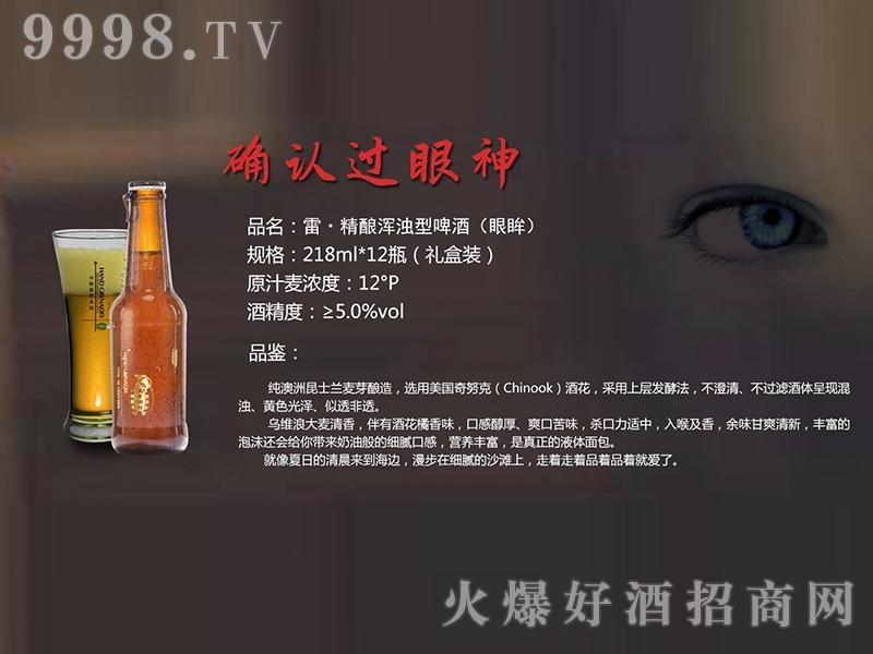 手雷精酿啤酒(眼眸)-啤酒招商信息