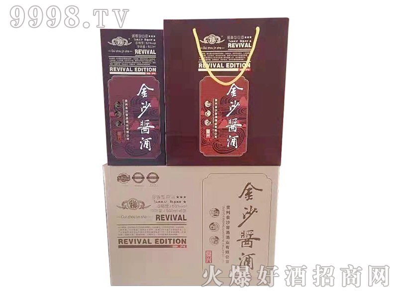 金沙酱酒53°500ml×6瓶(箱装)