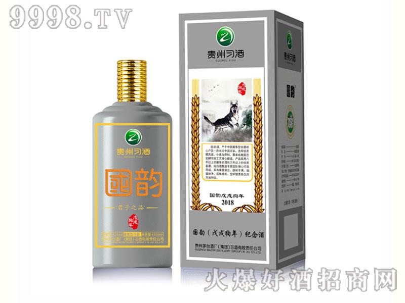 4.95L戊戌狗年纪念酒
