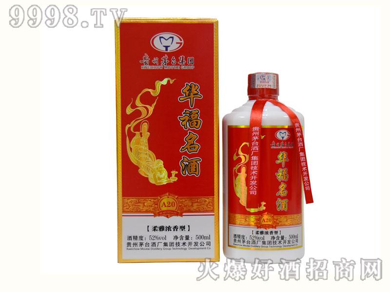 华福名酒A20