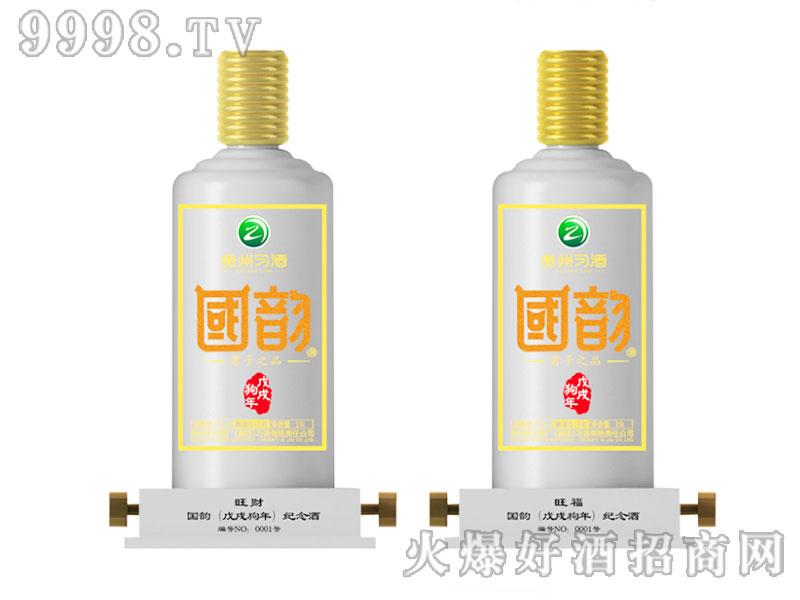 25L戊戌狗年纪念酒