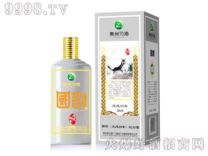 500ml戊戌狗年纪念酒