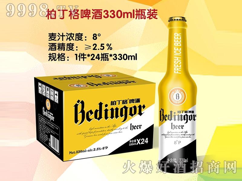 柏丁格啤酒330ML黄瓶装