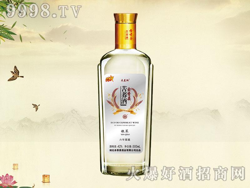 余香晏苦荞酒・银荞-白酒招商信息