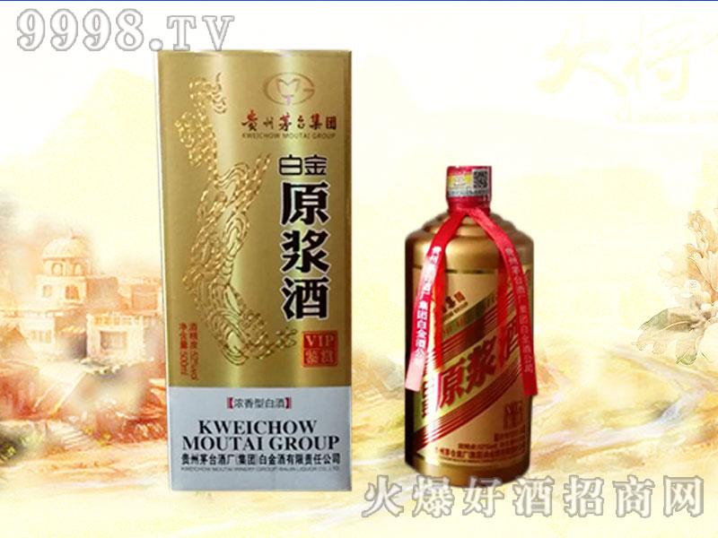 白金原浆酒・VIP鉴赏(黄)