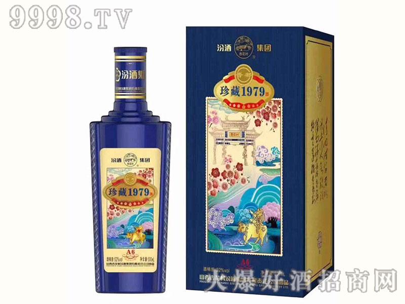 汾酒珍藏1979